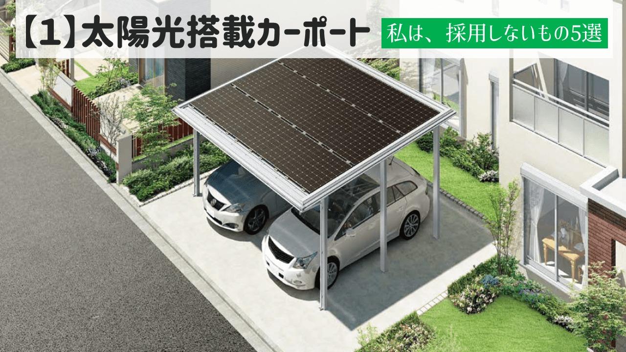 【1】太陽光搭載カーポート(意味がない・元が取れない)