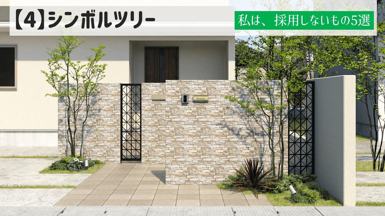 【4】なんとなく提案されているシンボルツリー