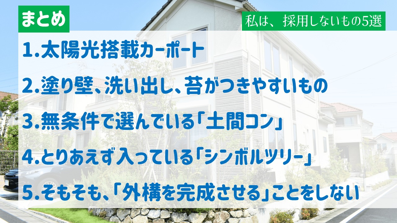 「私なら自宅の外構で、採用しないもの」5選