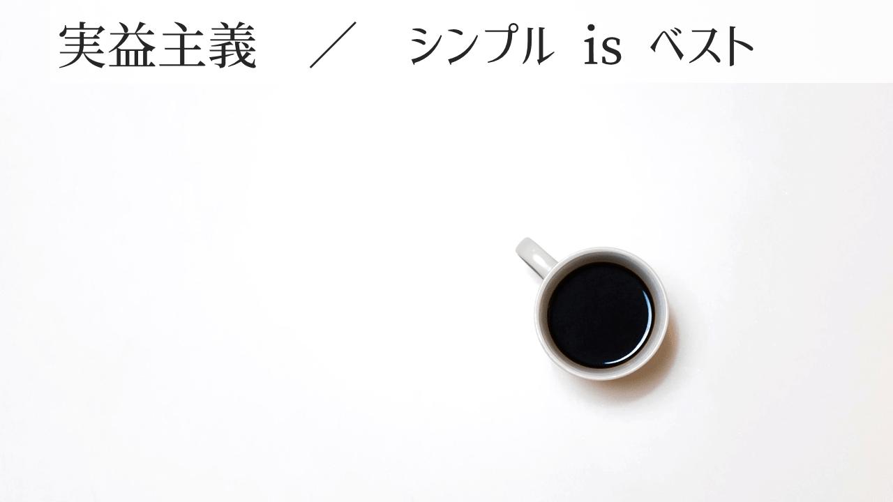 実益主義 / シンプル is ベスト