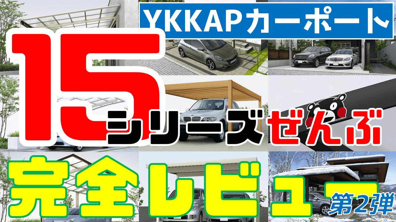 YKKAPカーポート全15シリーズぜんぶ完全商品レビューしました!
