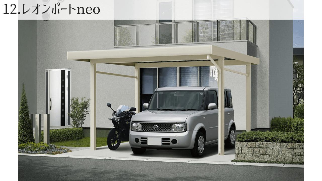YKKAP カーポート 「12.レオンポートneo」の評判・レビュー
