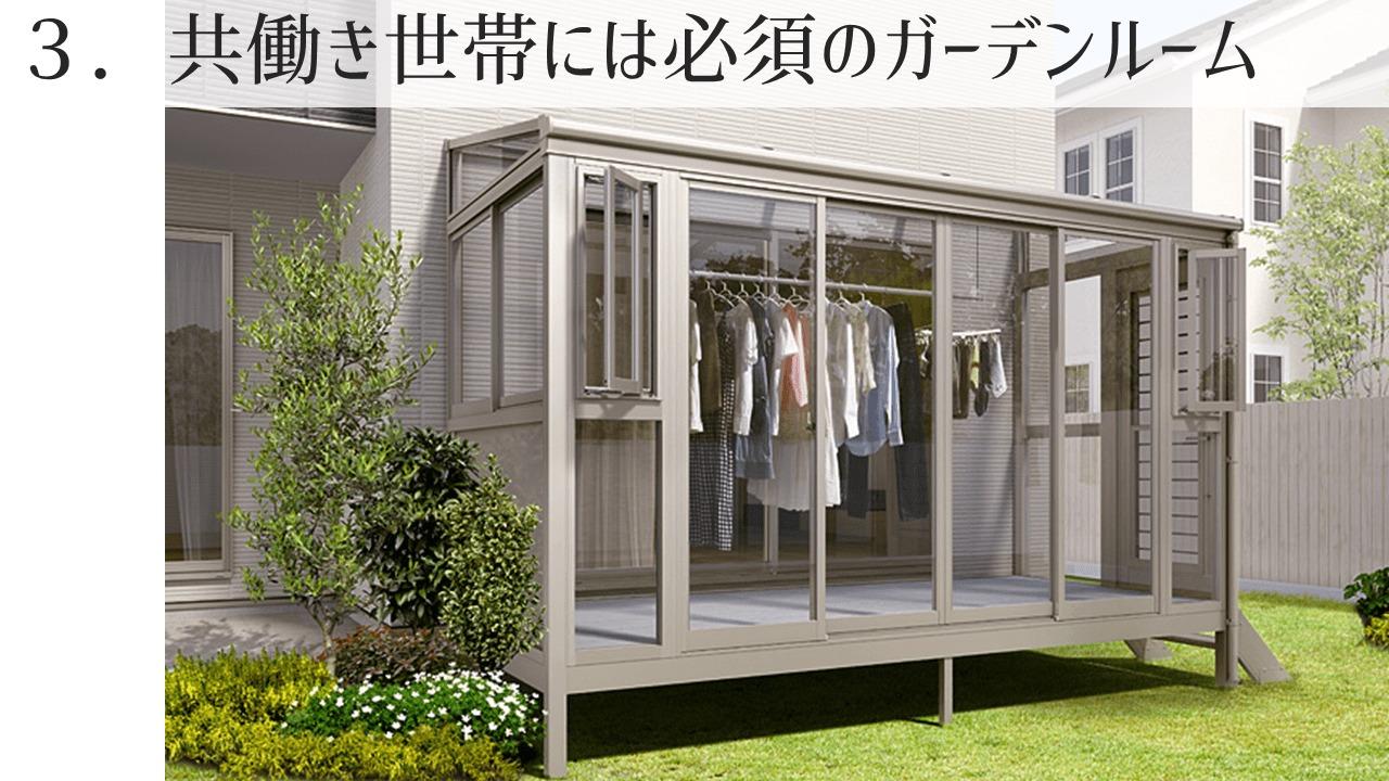 共働き世帯には必須の「ガーデンルーム」