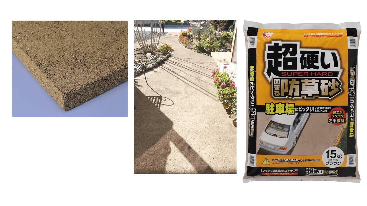 固まる砂の詳細