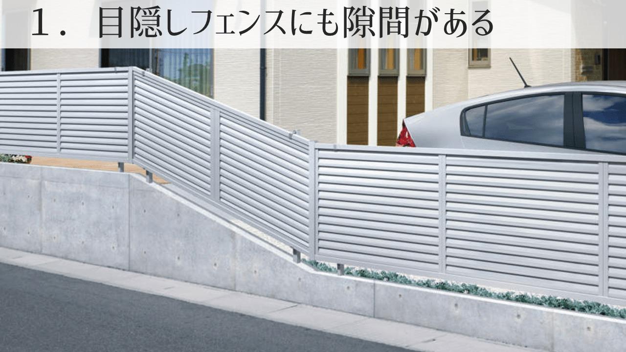 目隠しフェンスを選ぶ際の注意点!