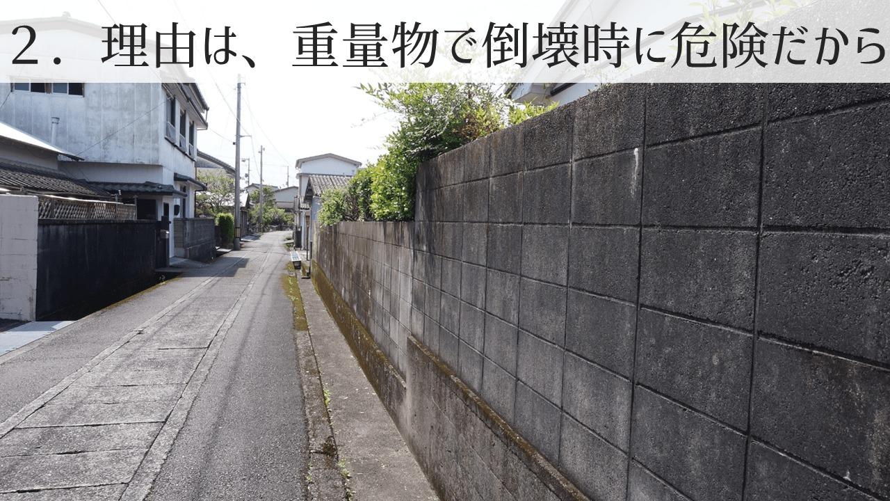 なぜブロック塀は細かく制限されているのか