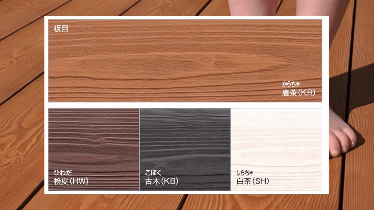 裸足で歩けるウッドデッキ彩木は色が4色