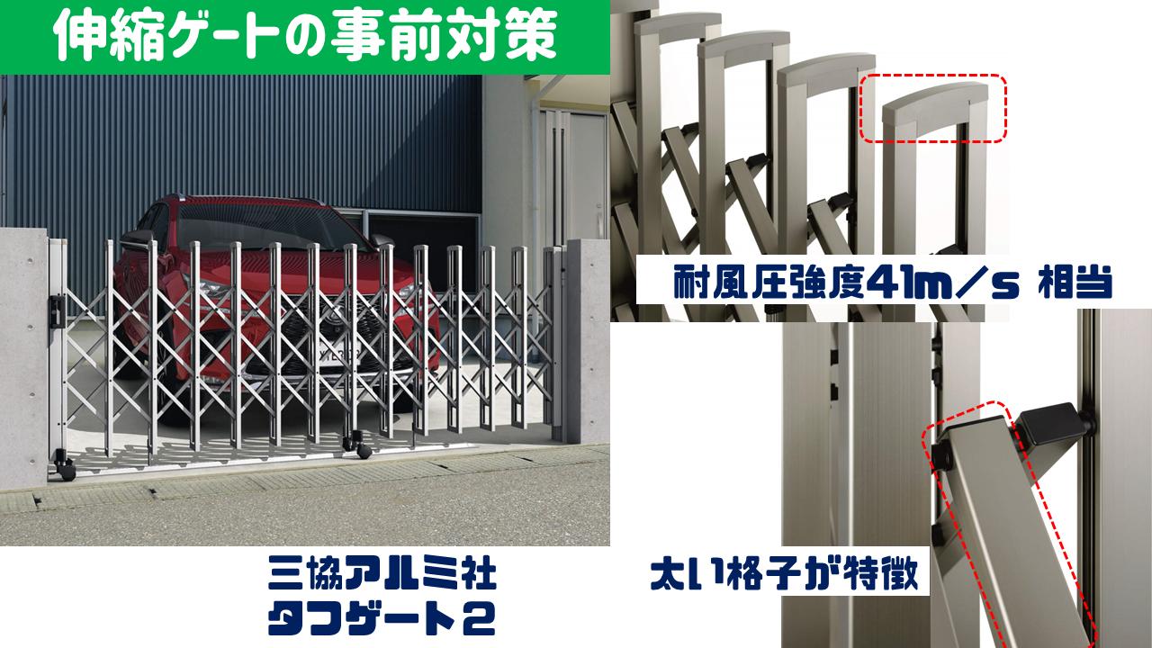 伸縮ゲートの台風対策・選び方