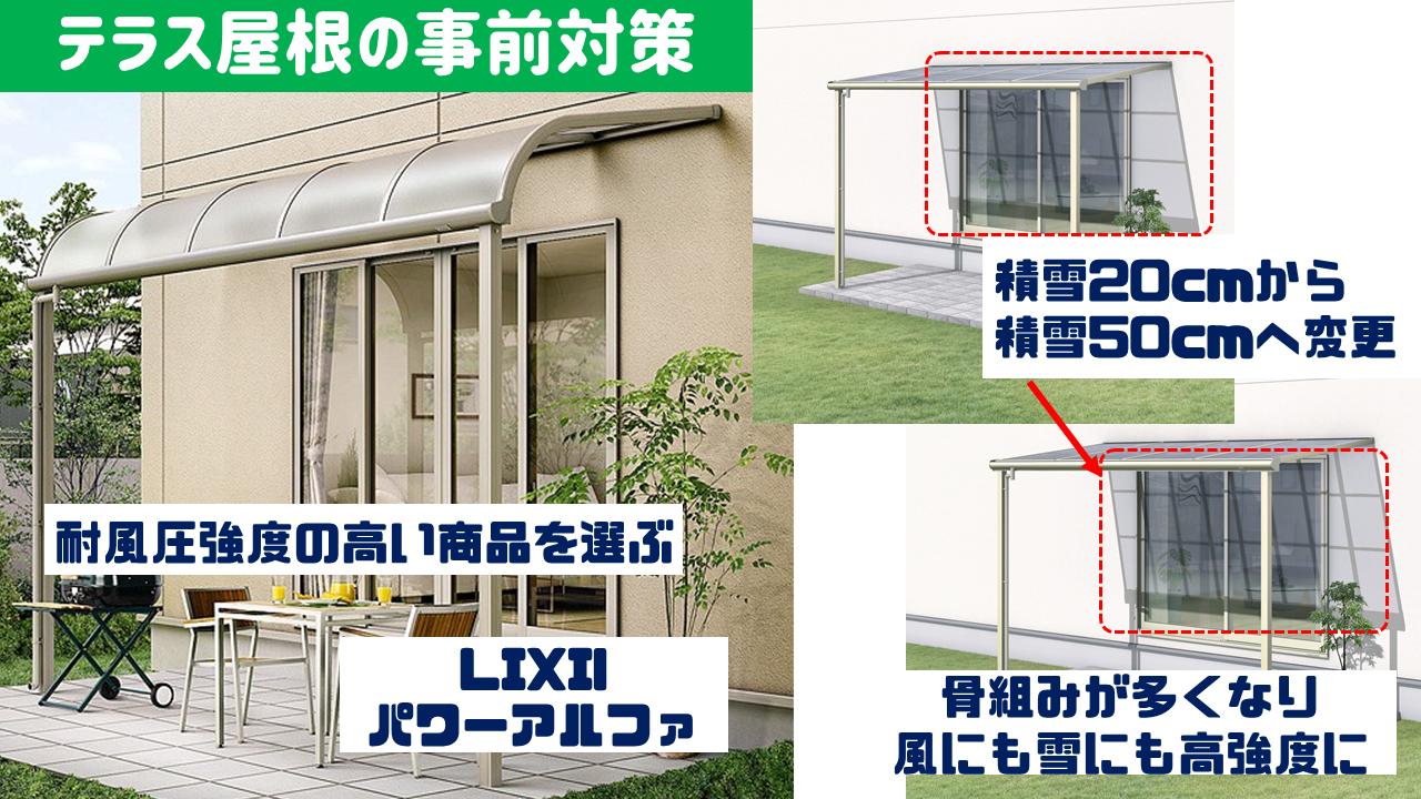 テラス屋根の台風対策・商品選び