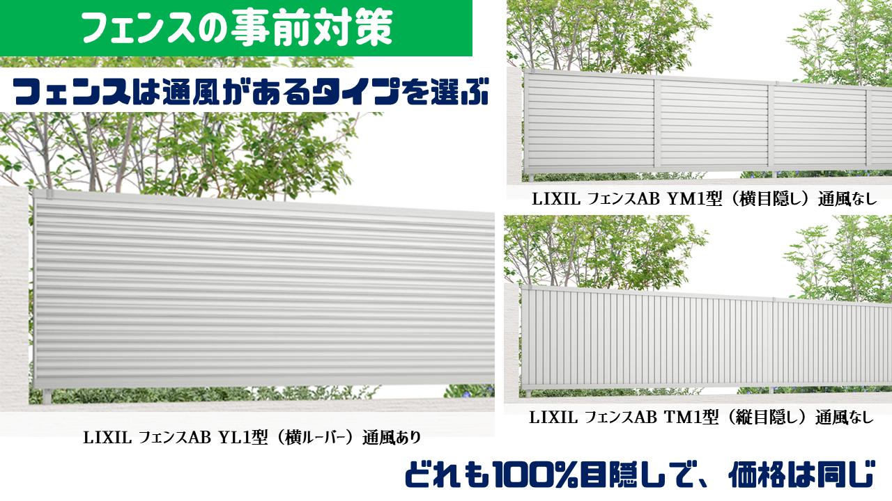 フェンスの台風対策・商品選び