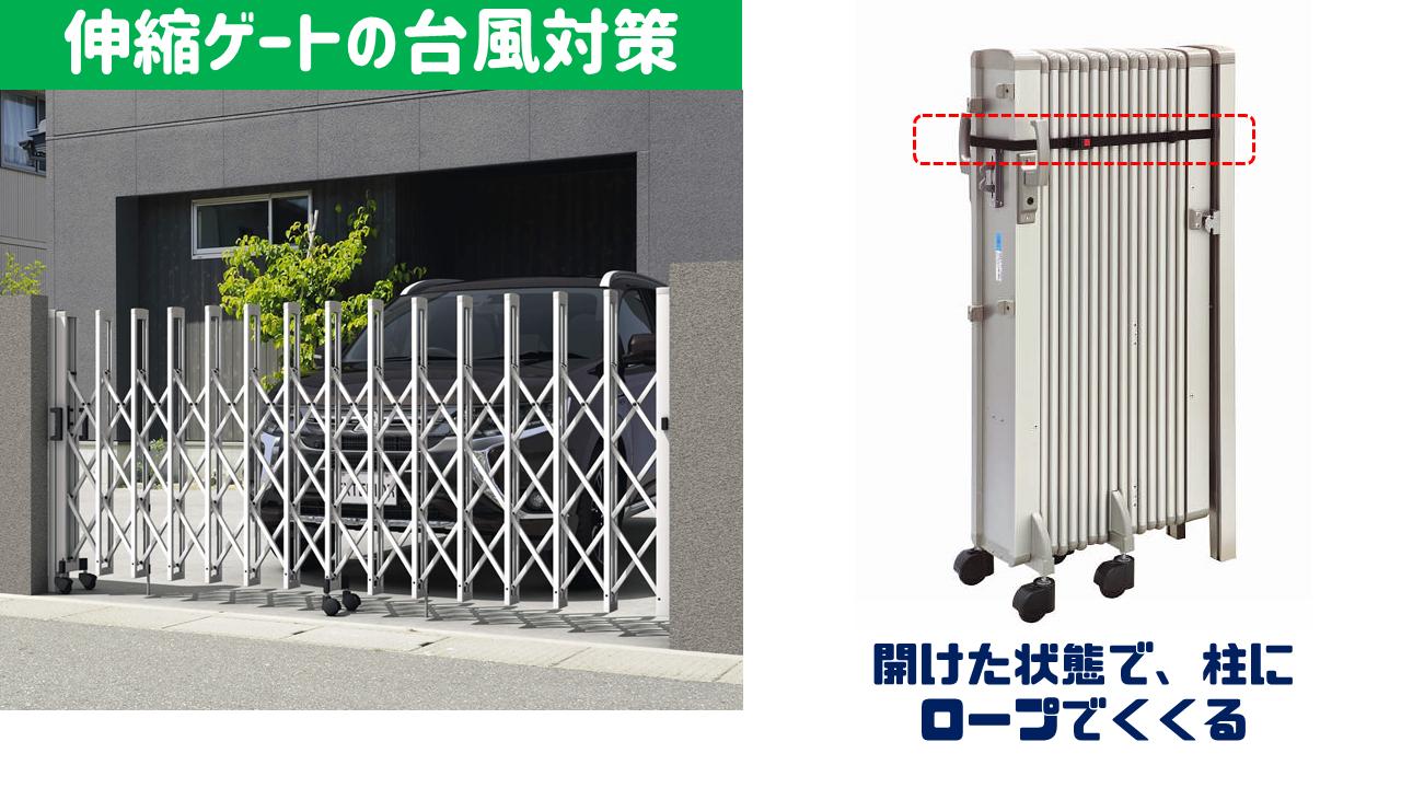 伸縮ゲートの台風対策