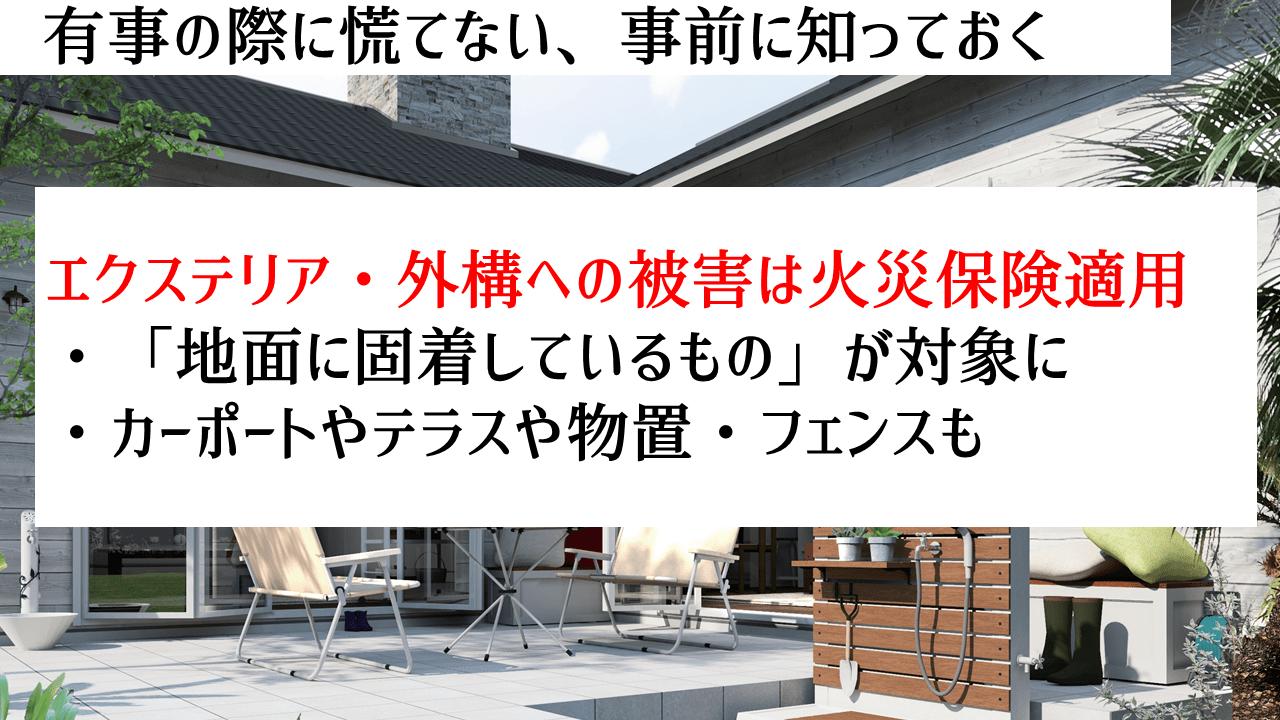 外構への台風被害は火災保険適用!