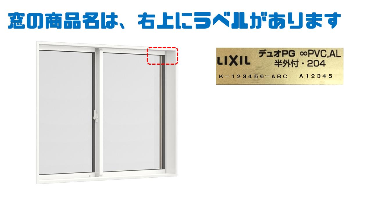 LIXIL窓の品番確認方法