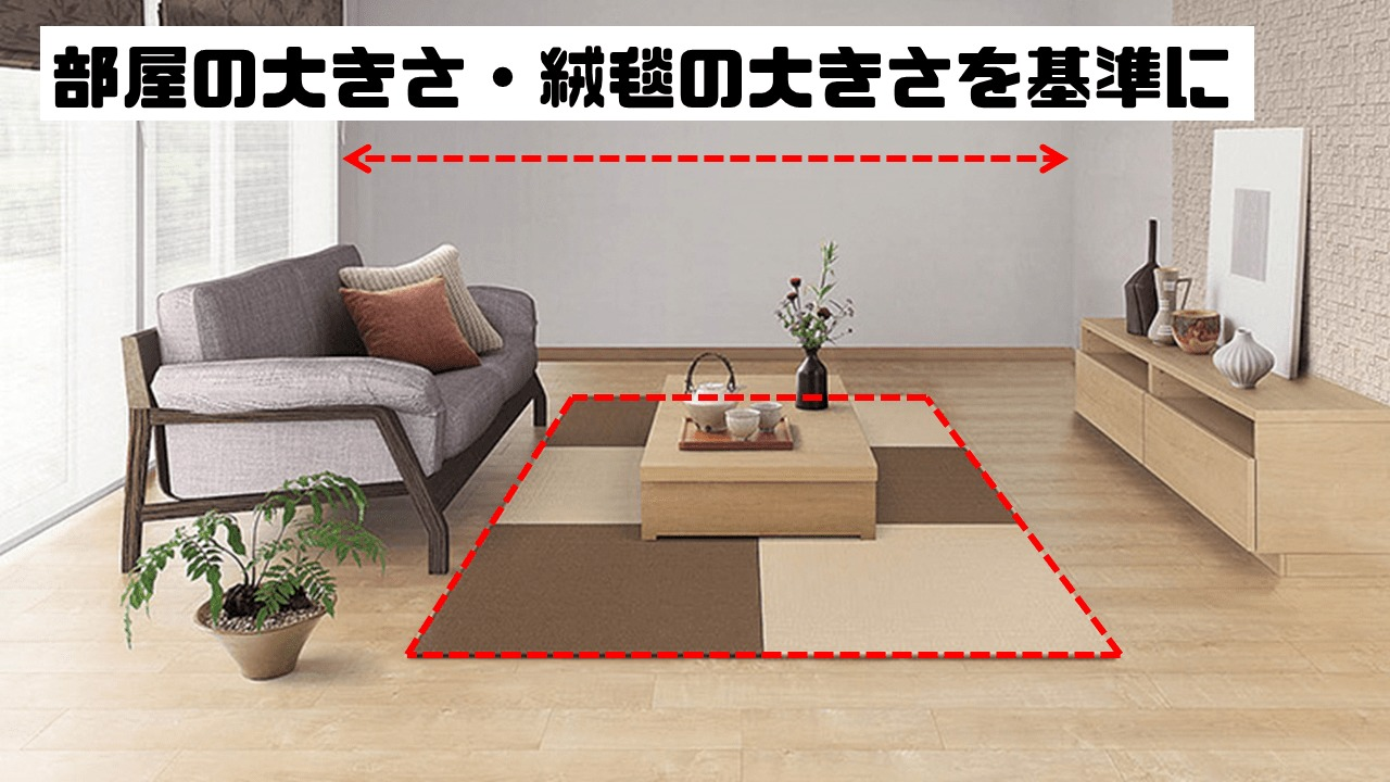 ウッドデッキのサイズは部屋の大きさや絨毯の大きさを目安