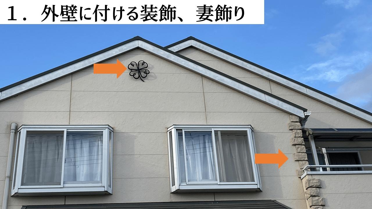 外構・新築で、選んではいけない!外壁に付ける装飾、妻飾り