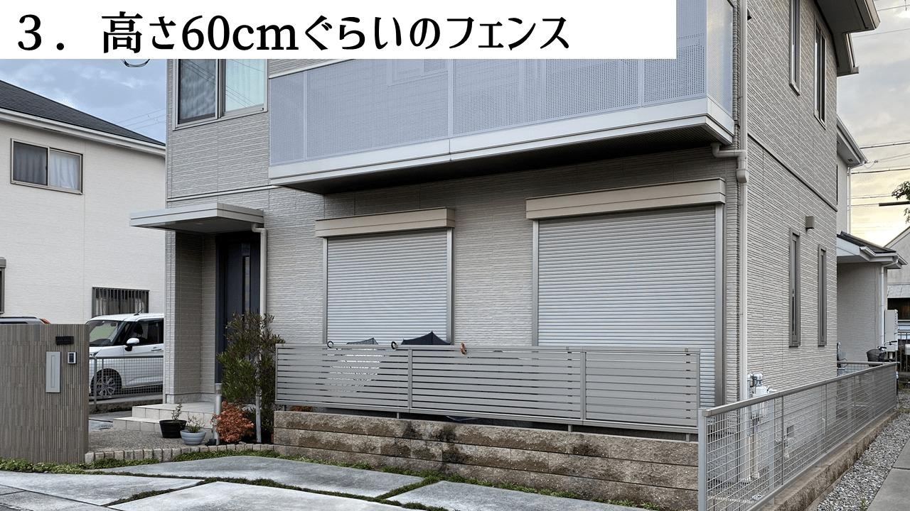 外構・新築で、選んではいけない!高さ60cmぐらいのフェンス
