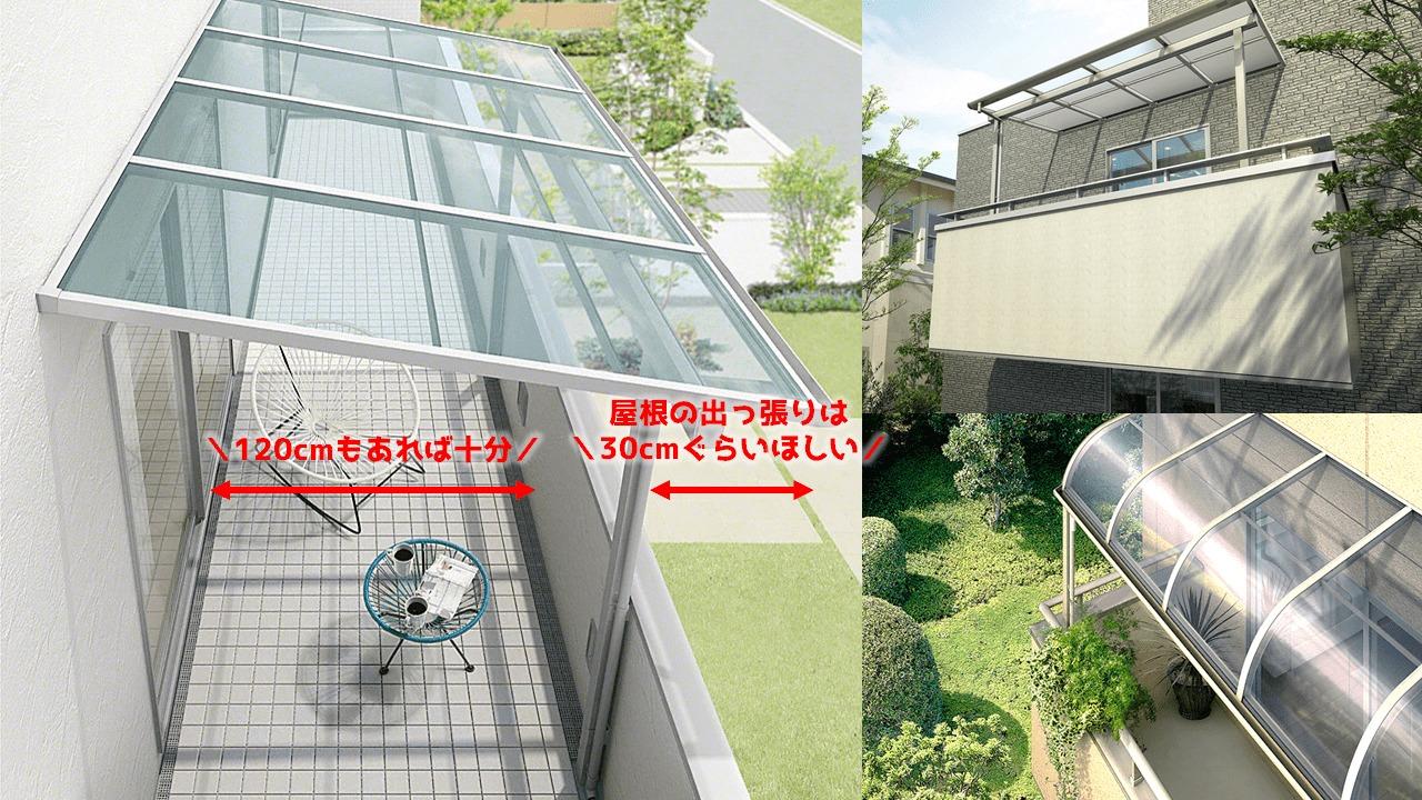 ベランダに屋根を付けるために必要なベランダのサイズ