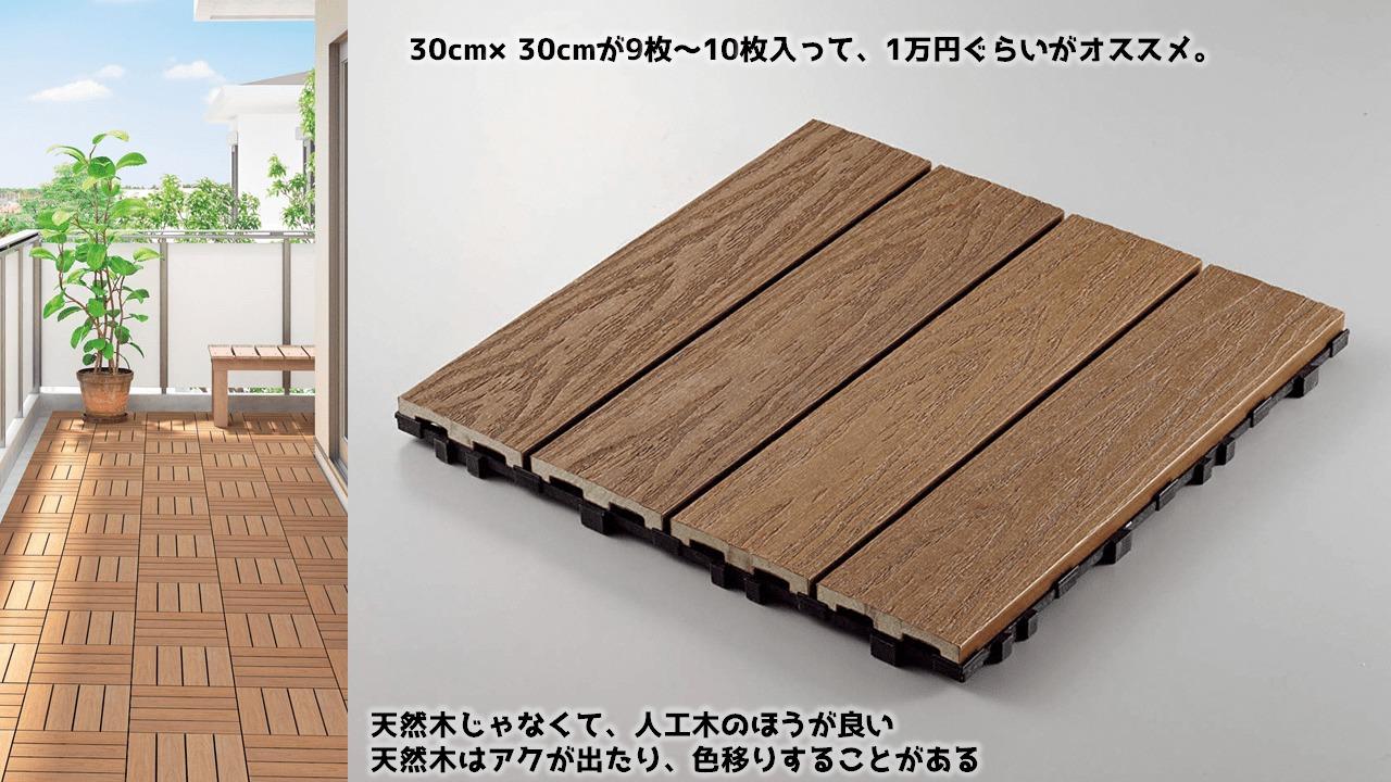 人工木のウッドデッキを