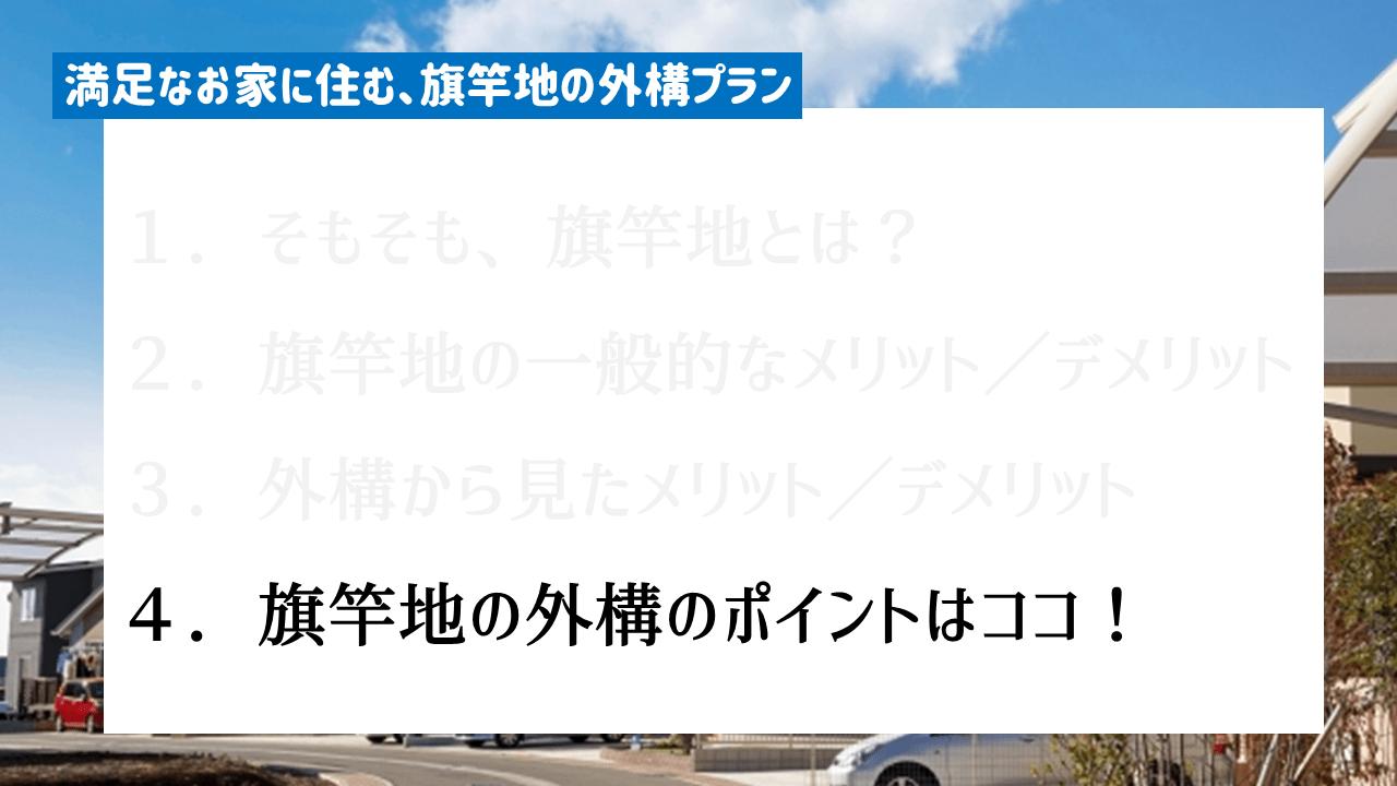 旗竿地の外構のポイント4つ!