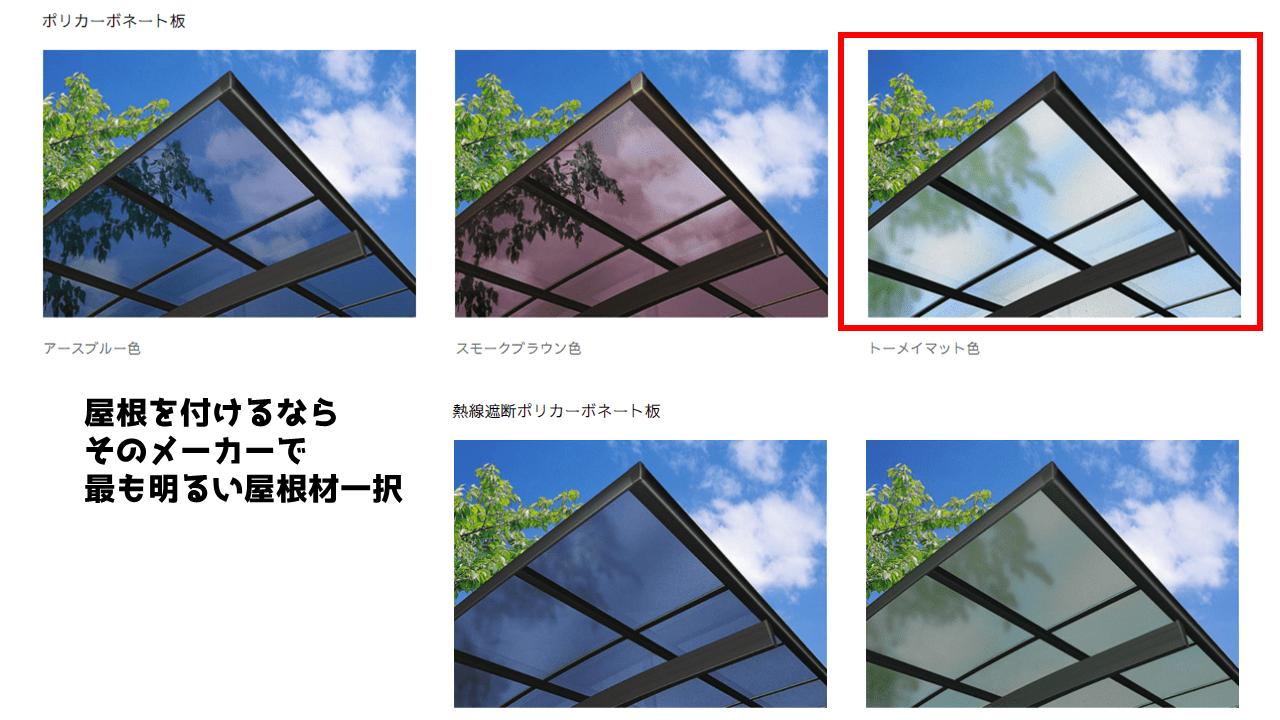 旗竿地のエクステリア商品の屋根は一番明るい色一択