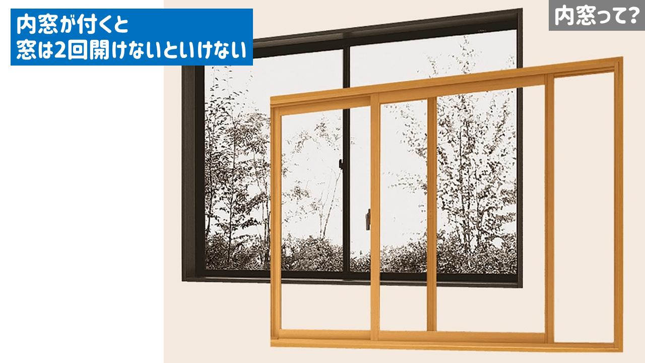 内窓のデメリット