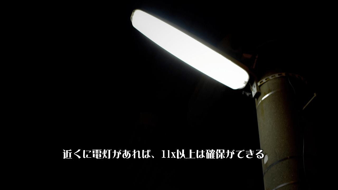 配光計画の注意点