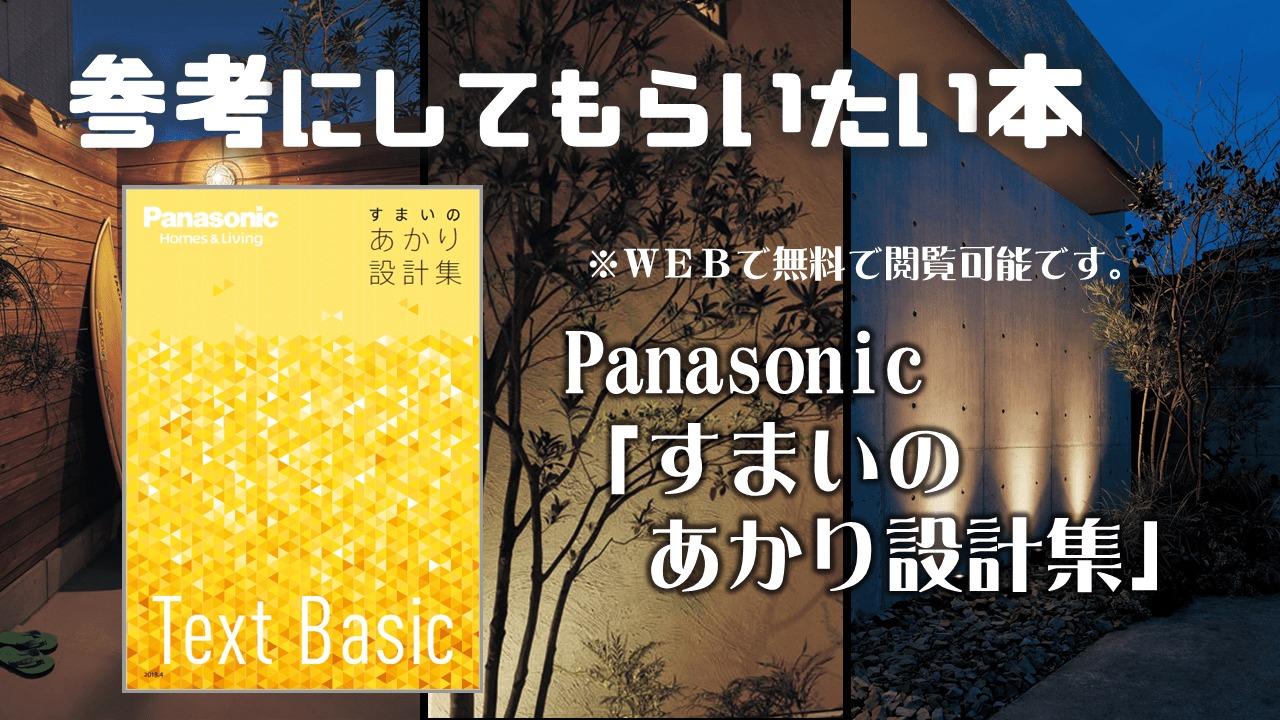 Panasonic「すまいのあかり設計集」