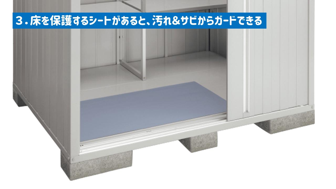 物置を長持ちさせるコツ3:床を保護するシート