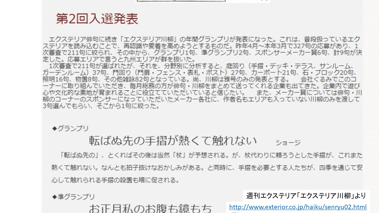 エクステリア川柳第2回入選発表