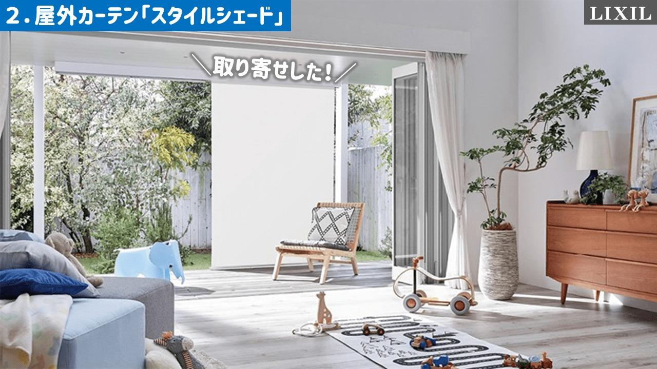 外構10万円以下のガーデンアイテム2:スタイルシェード
