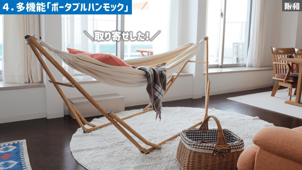 外構10万円以下のガーデンアイテム4:ポータブルハンモック