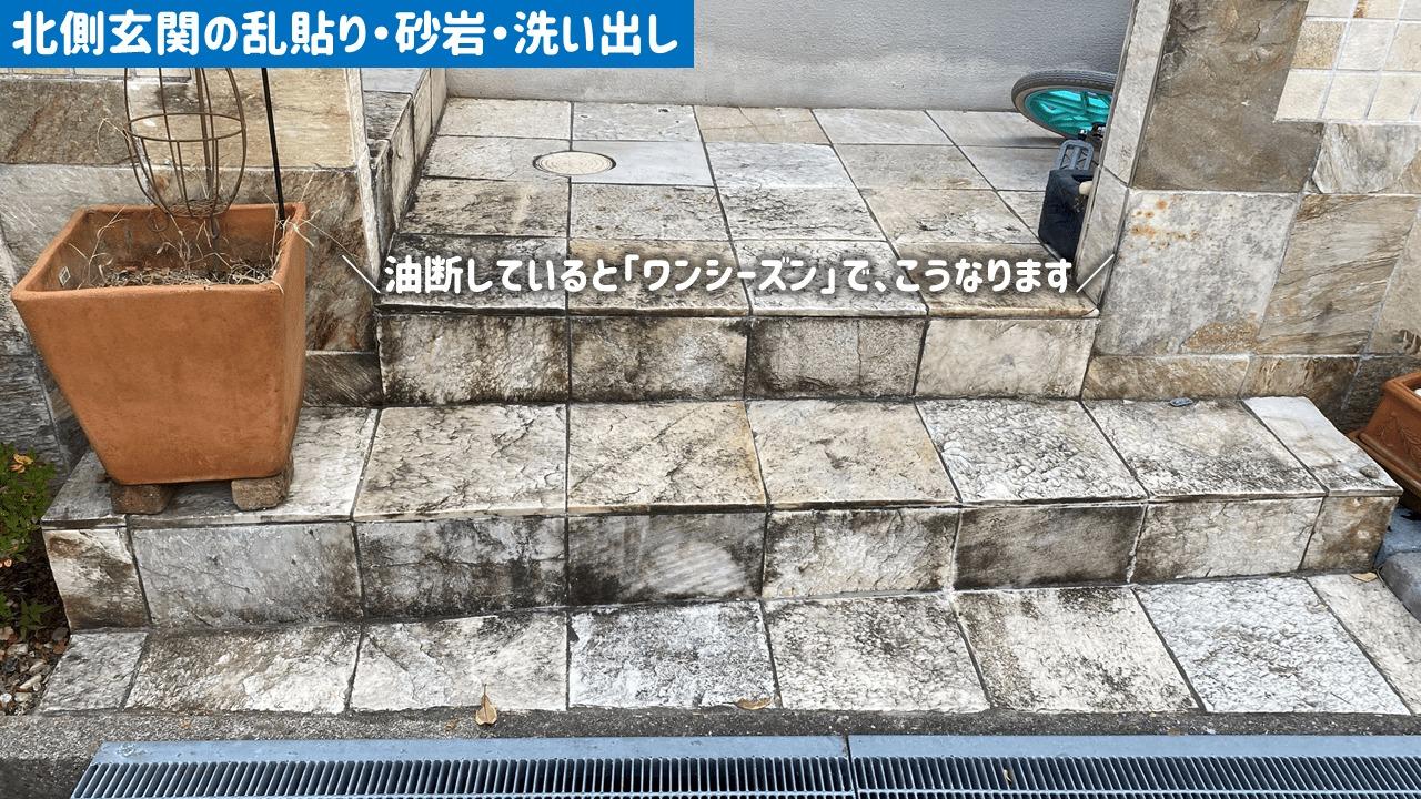 北側玄関の乱貼り・砂岩・洗い出しは汚れる
