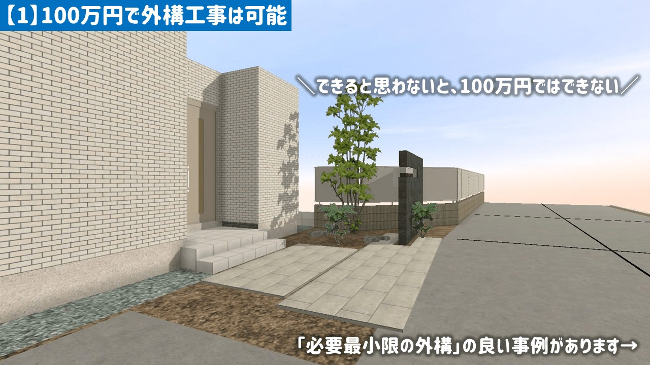 外構工事は100万円でも可能!