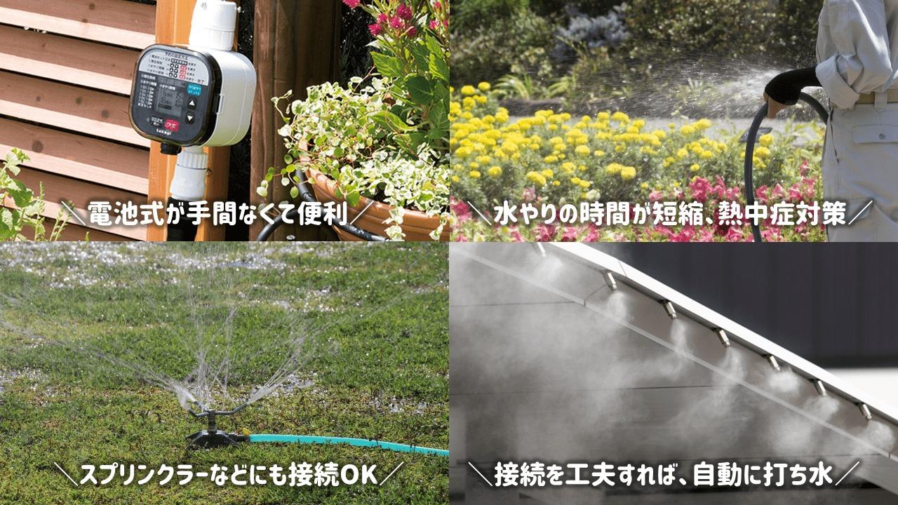 自動散水機の使用例