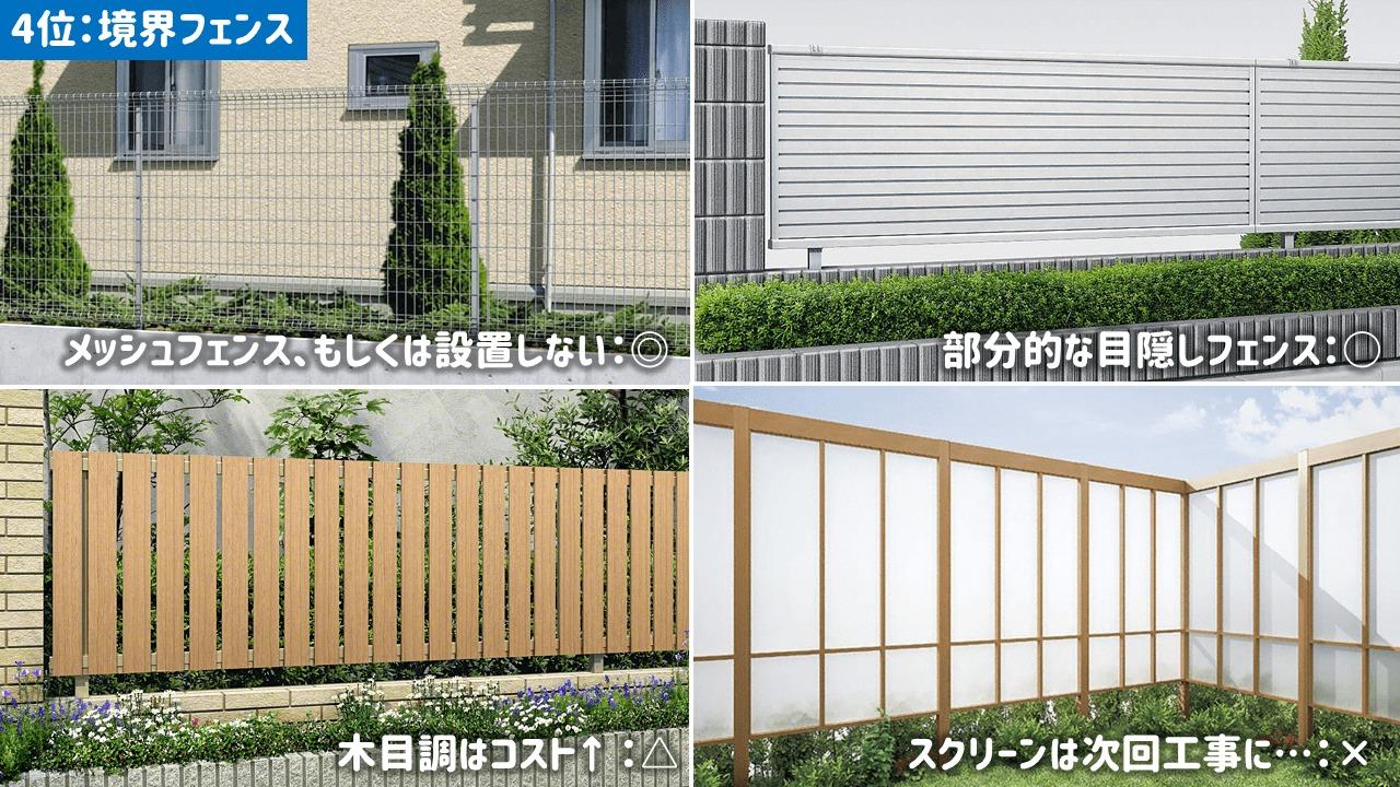 外構の優先順位4位:境界フェンス