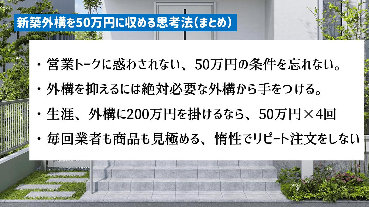 新築外構は50万円!費用を極限まで抑える思考法まとめ