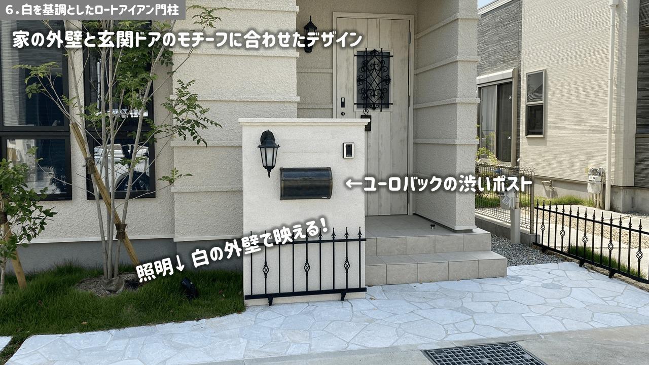 おしゃれ門柱白を基調としたロートアイアン門柱ポイント