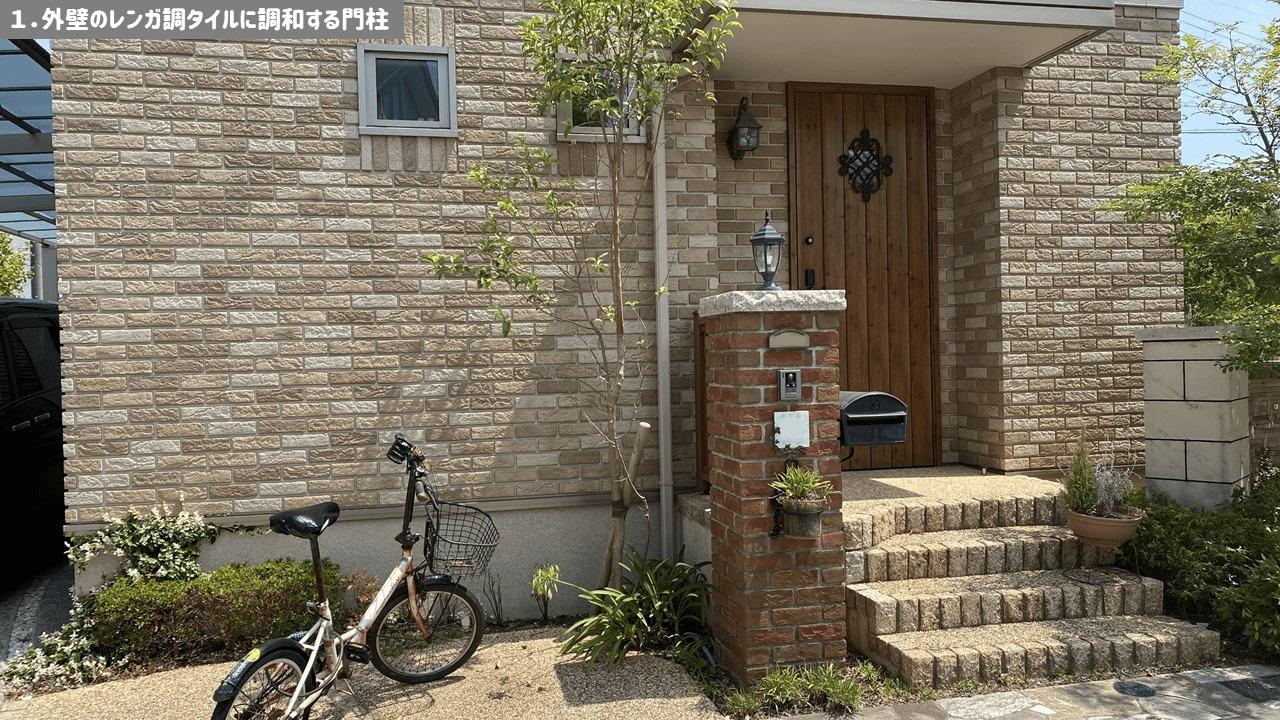 おしゃれ門柱1:外壁のレンガ調タイルに調和する門柱