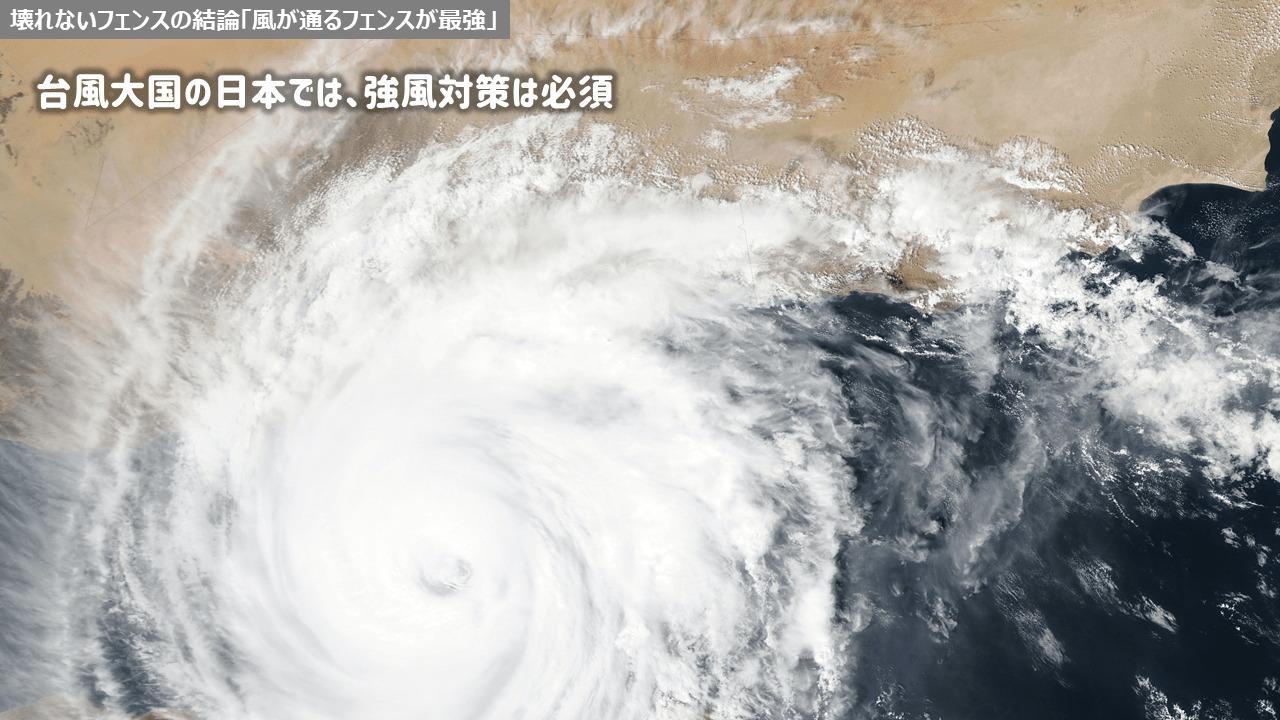 フェンス破損の一番多い原因は台風