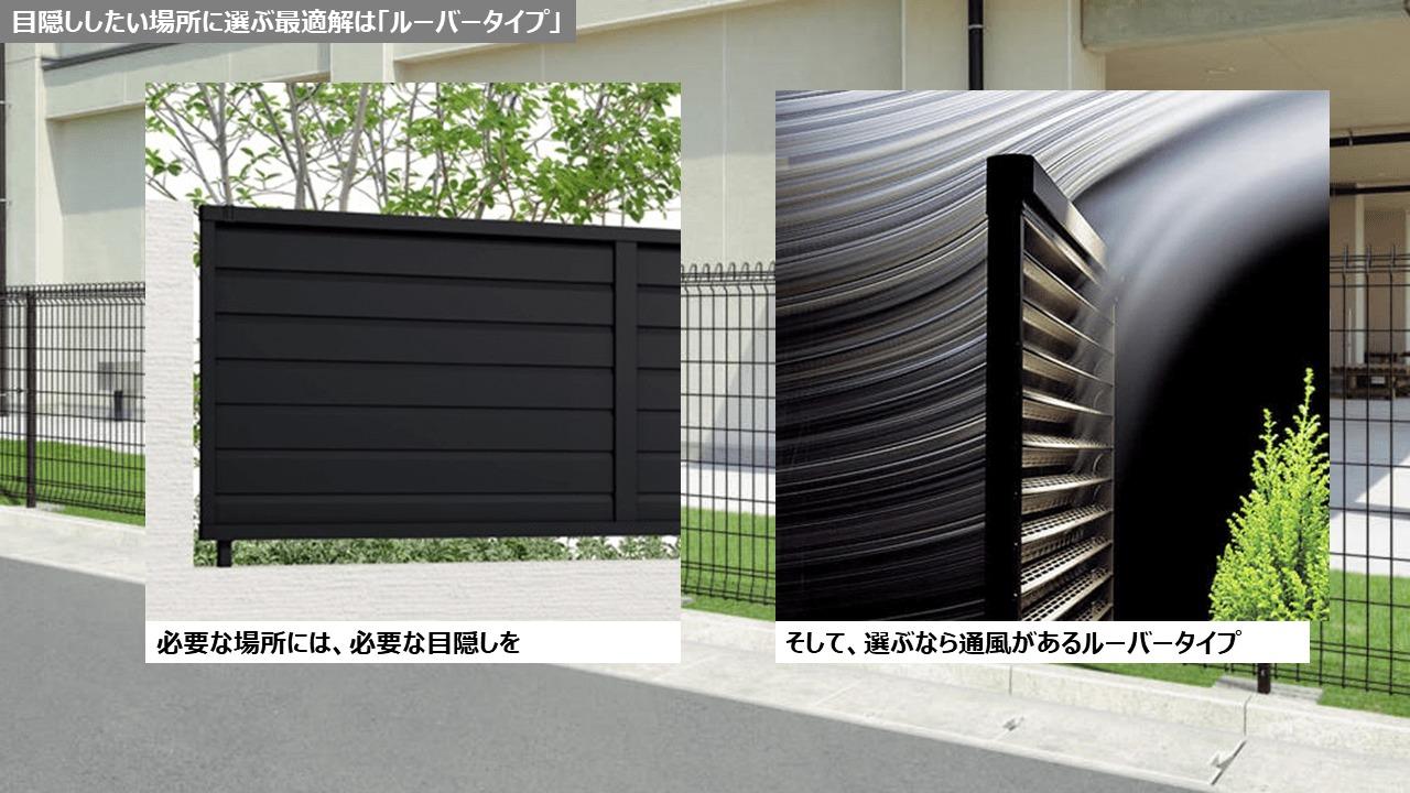 目隠ししたい場所に選ぶフェンスの最適解はルーバータイプ