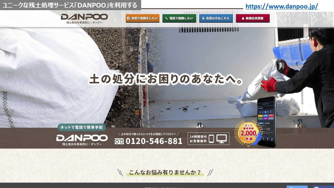 残土処分には「DANPOO」を利用