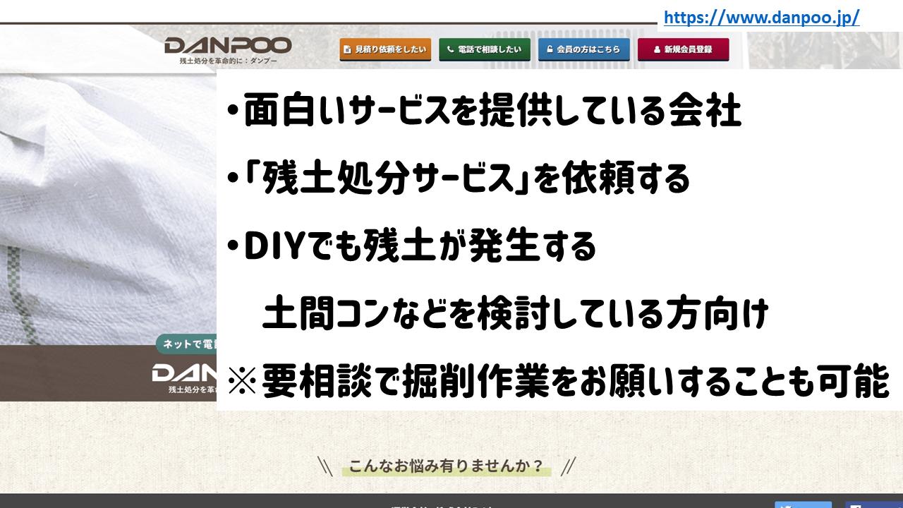 残土処分サービスを提供している、「DANPOO」