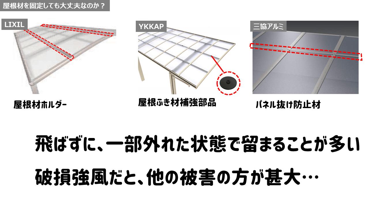 カーポート各メーカーの台風対策オプション