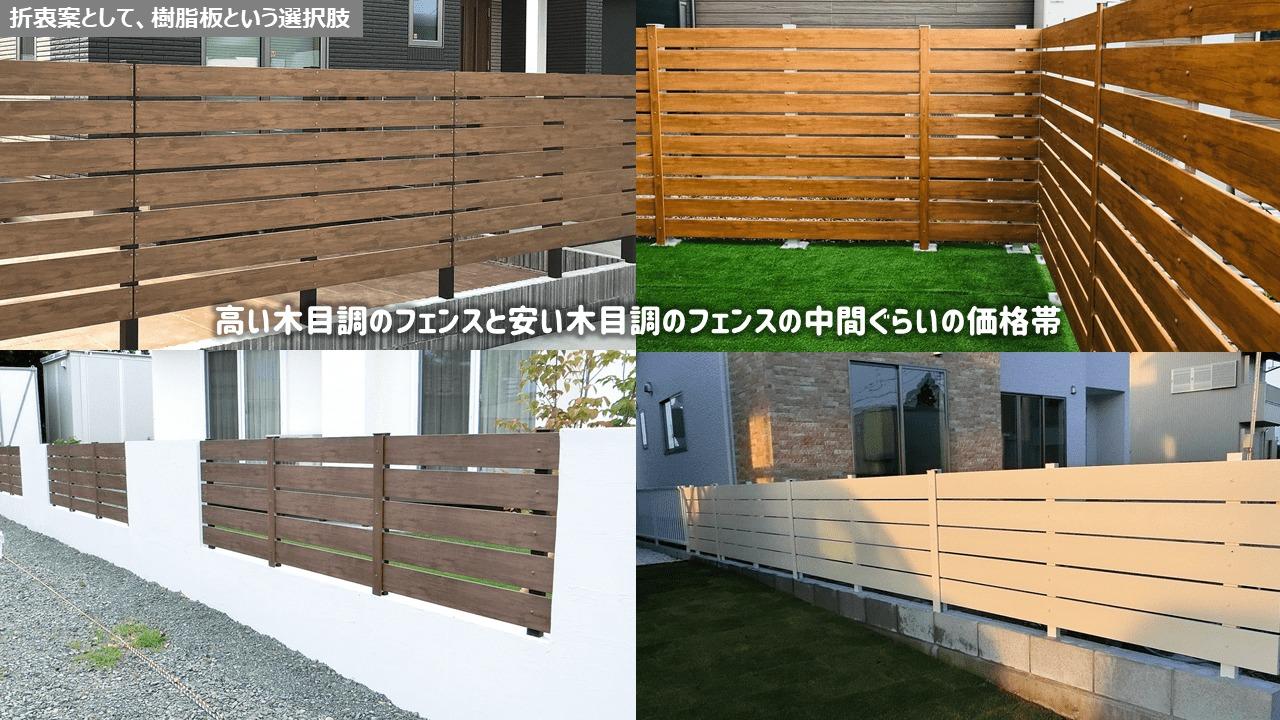 木目フェンスより樹脂版という選択肢