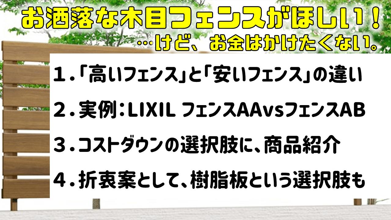 専門家が教えるお洒落な木目フェンス!【まとめ】