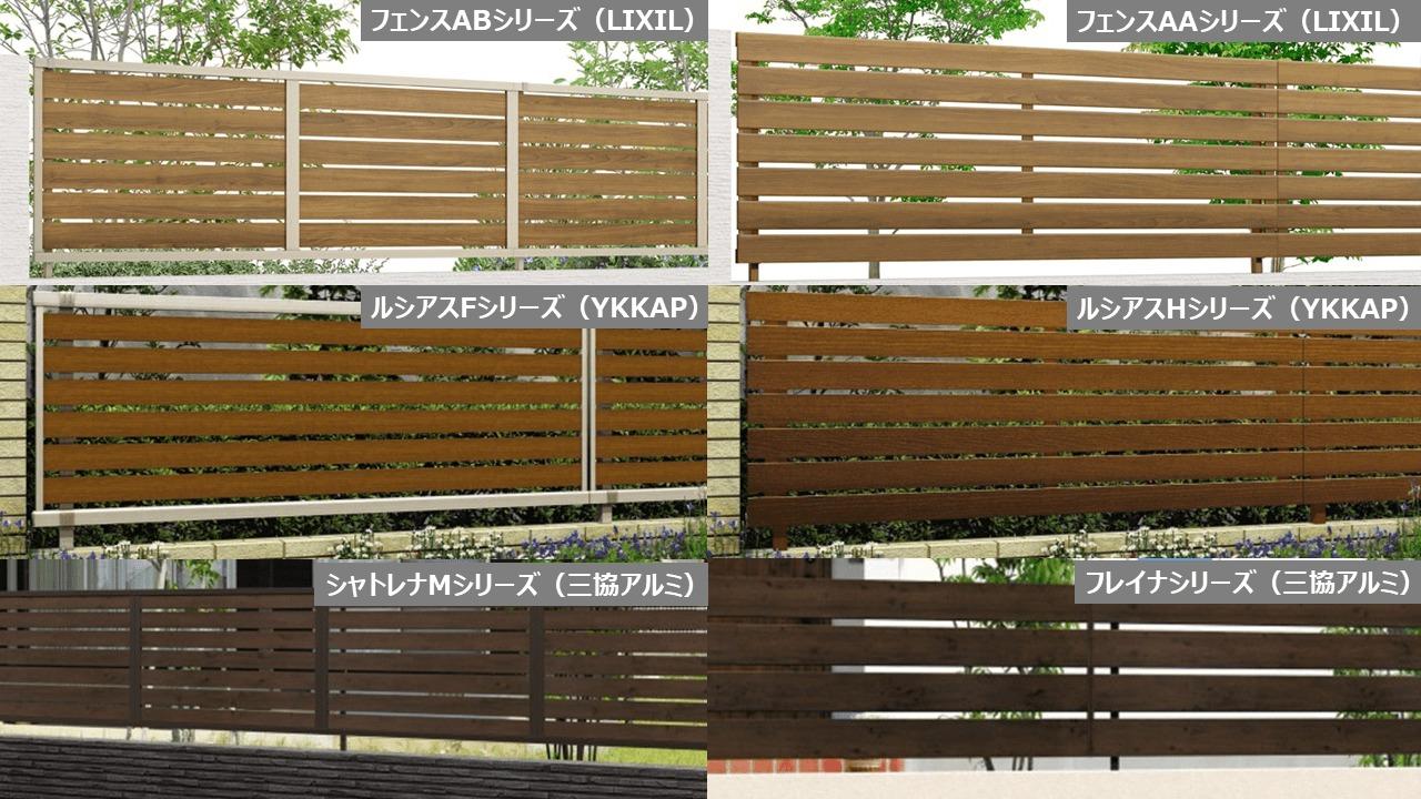 木目フェンスの商品紹介