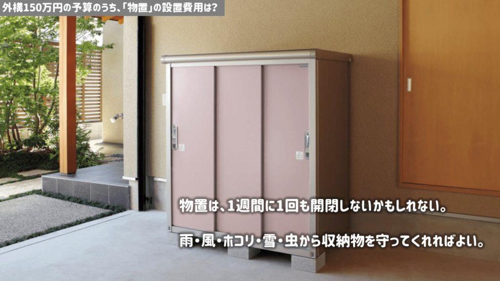 外構150万円の予算のうち、「物置」の設置費用は?