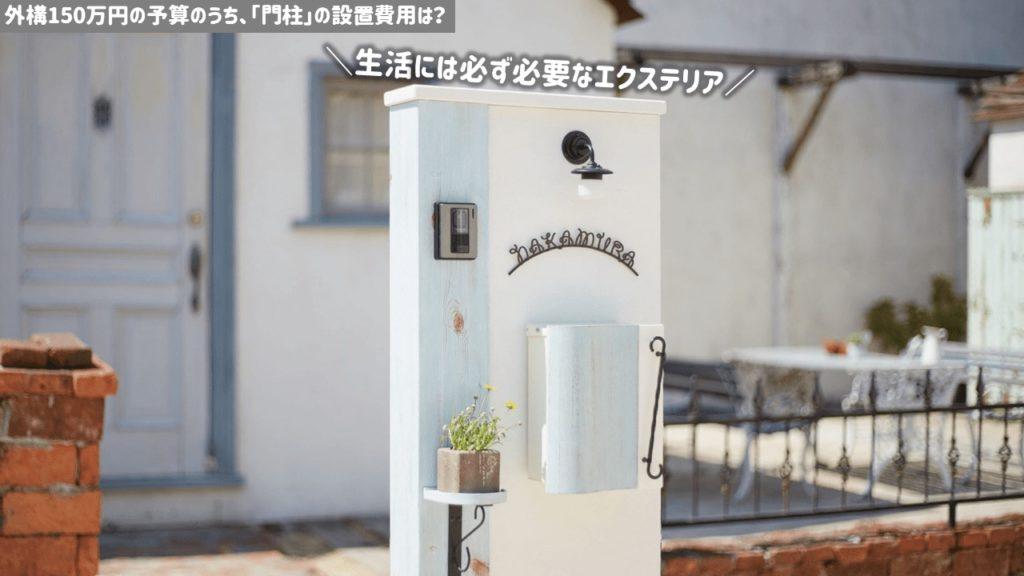 外構150万円の予算のうち、「門柱」の設置相場は?