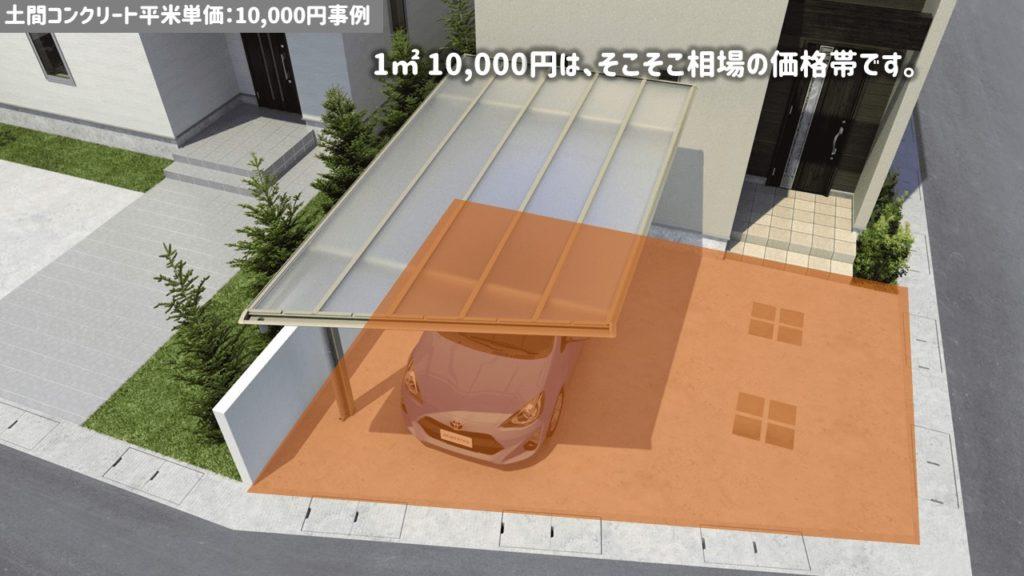 【平米料金1万円】土間コンクリートとしては相場の料金帯