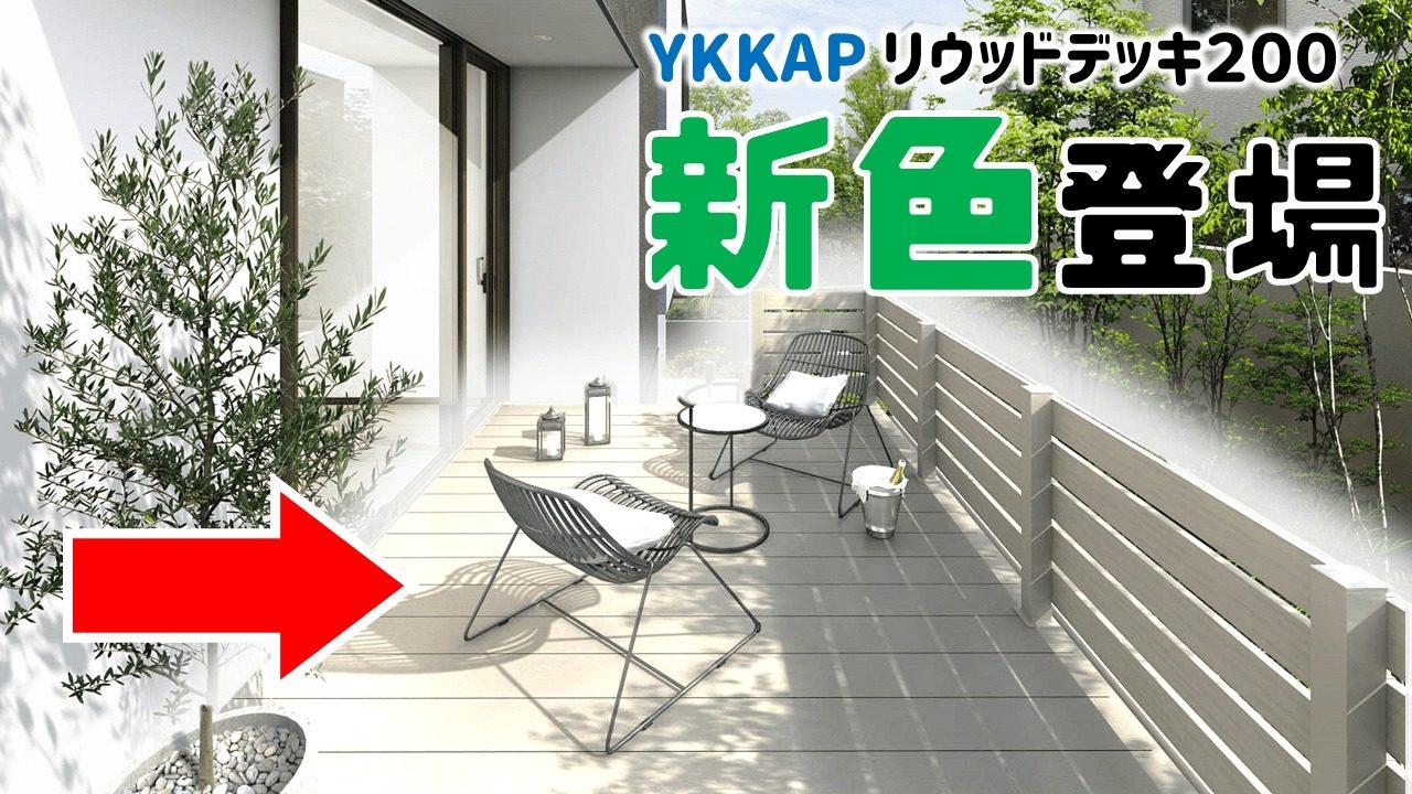 【速報あり】リウッドデッキ200徹底解説【YKKAP 】